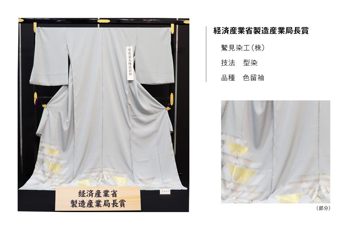 経済産業省製造産業局長賞:鷲見染工(株)