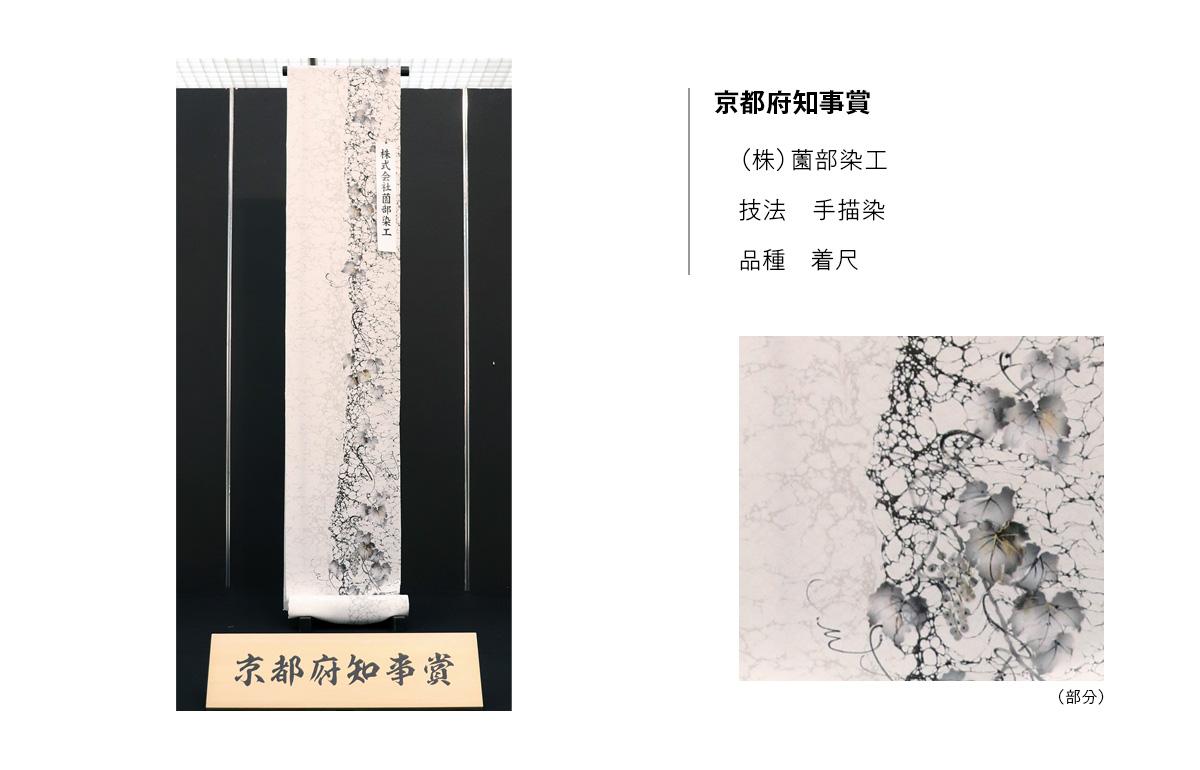 京都府知事賞:(株)薗部染工