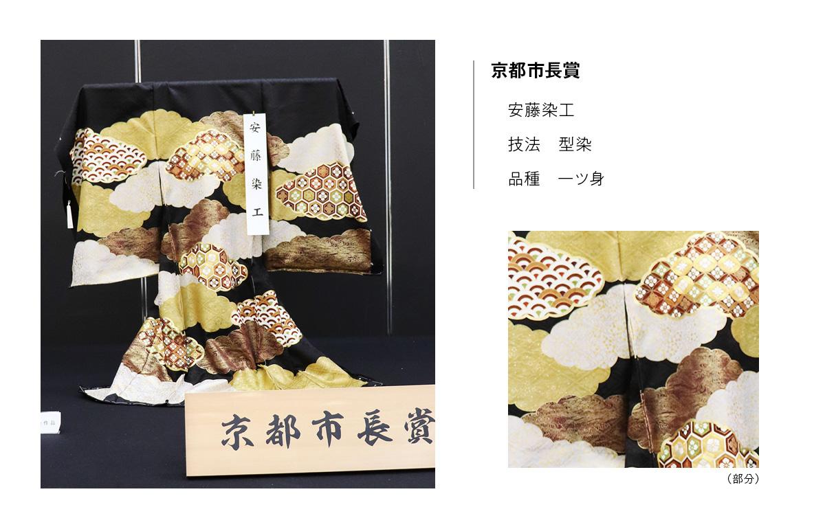 京都市長賞:安藤染工