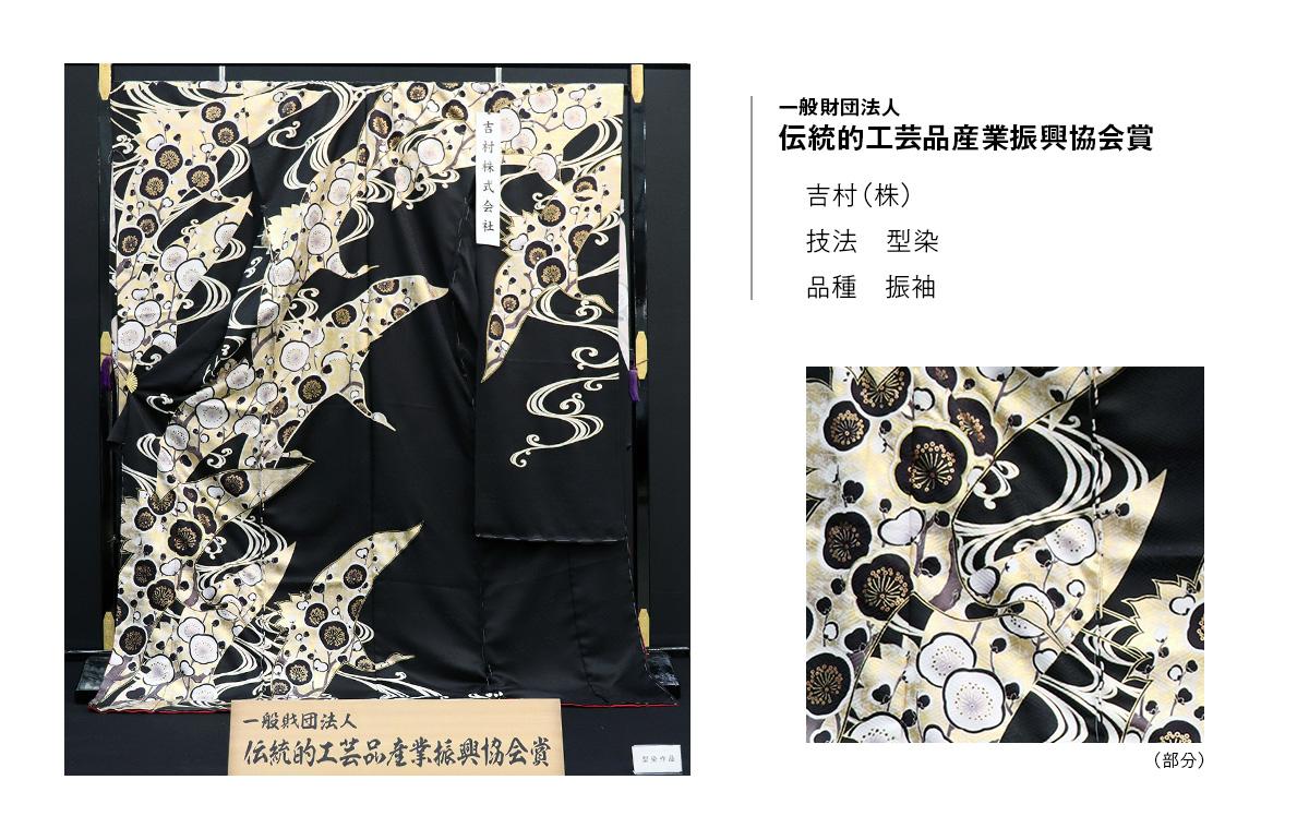 一般財団法人伝統的工芸品産業振興協会賞:吉村(株)