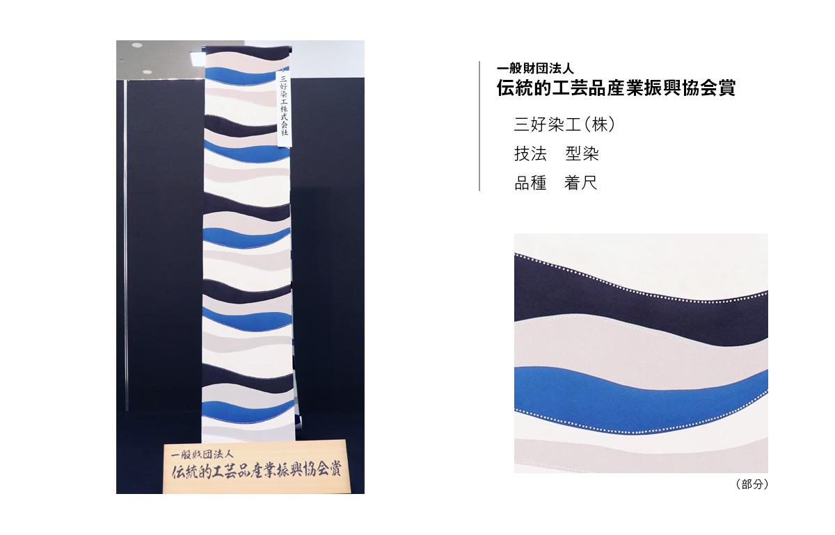 一般財団法人伝統的工芸品産業振興協会賞:三好染工(株)