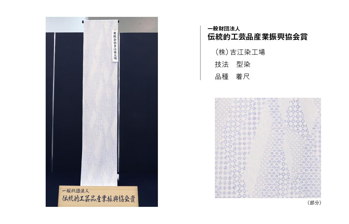 一般財団法人伝統的工芸品産業振興協会賞:(有)吉江染工場