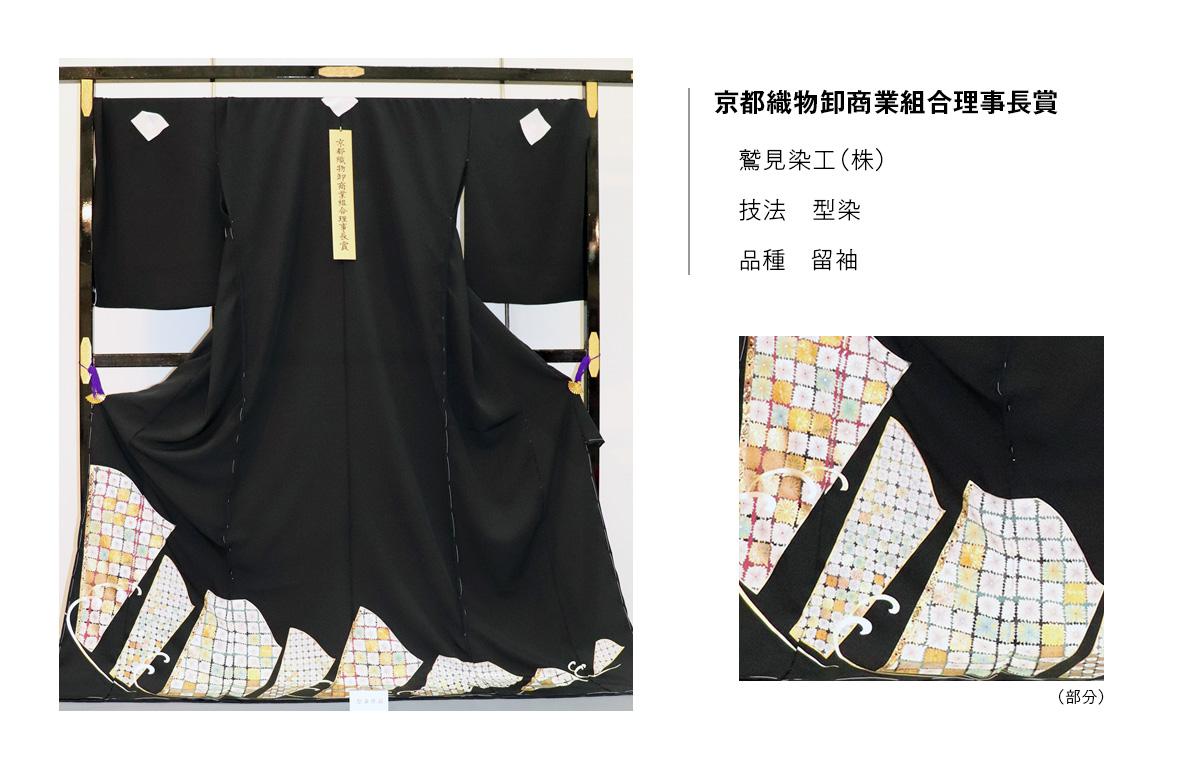 京都織物卸商業組合理事長賞:鷲見染工(株)
