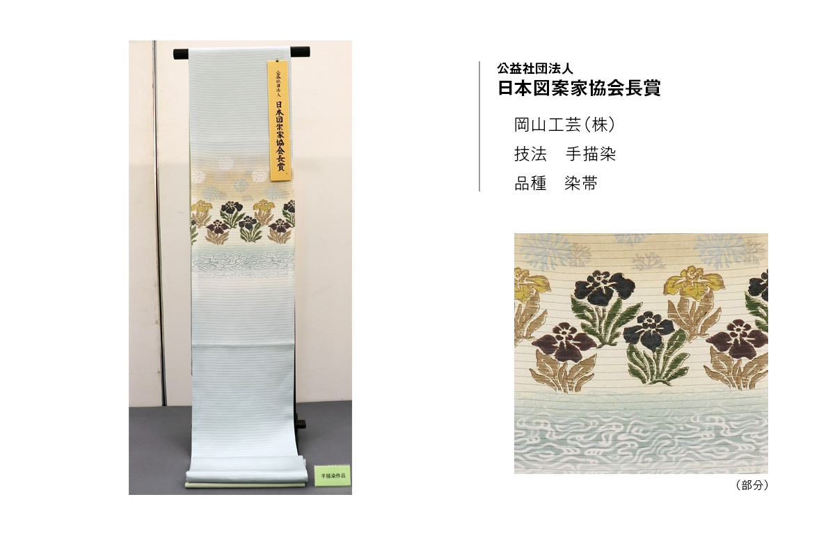 公益社団法人日本図案家協会長賞:岡山工芸(株)