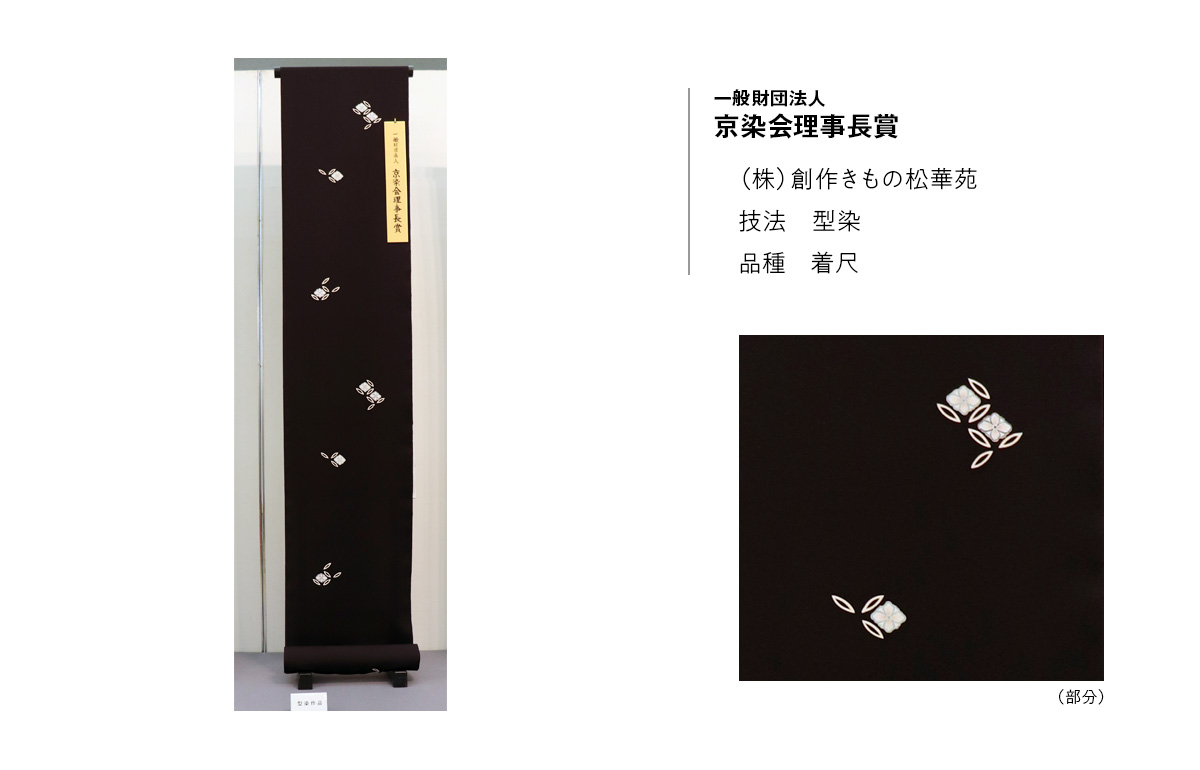 一般財団法人京染会理事長賞:(株)創作きもの松華苑