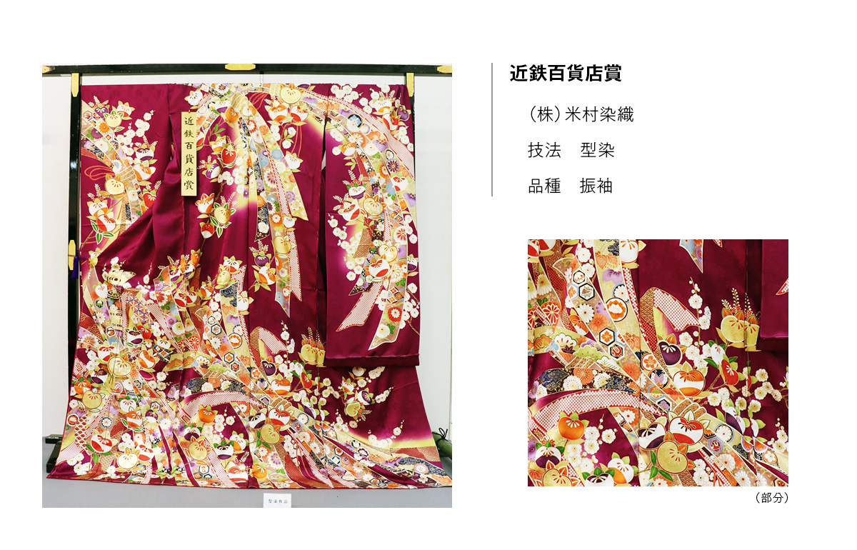 近鉄百貨店賞:(株)米村染織