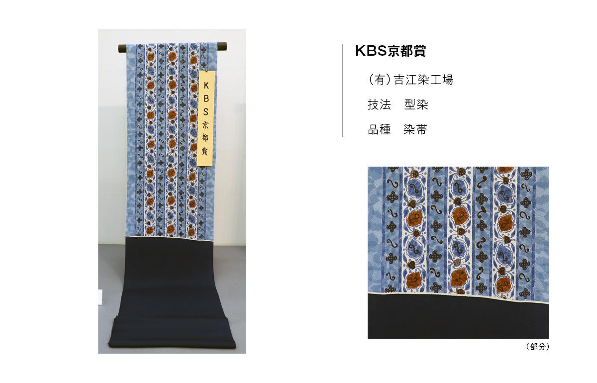 KBS京都賞:(有)吉江染工場