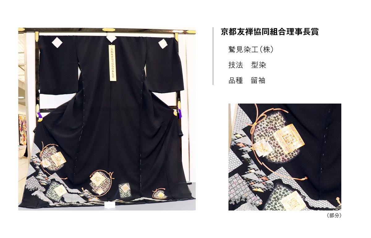 京都友禅協同組合理事長賞:鷲見染工(株)