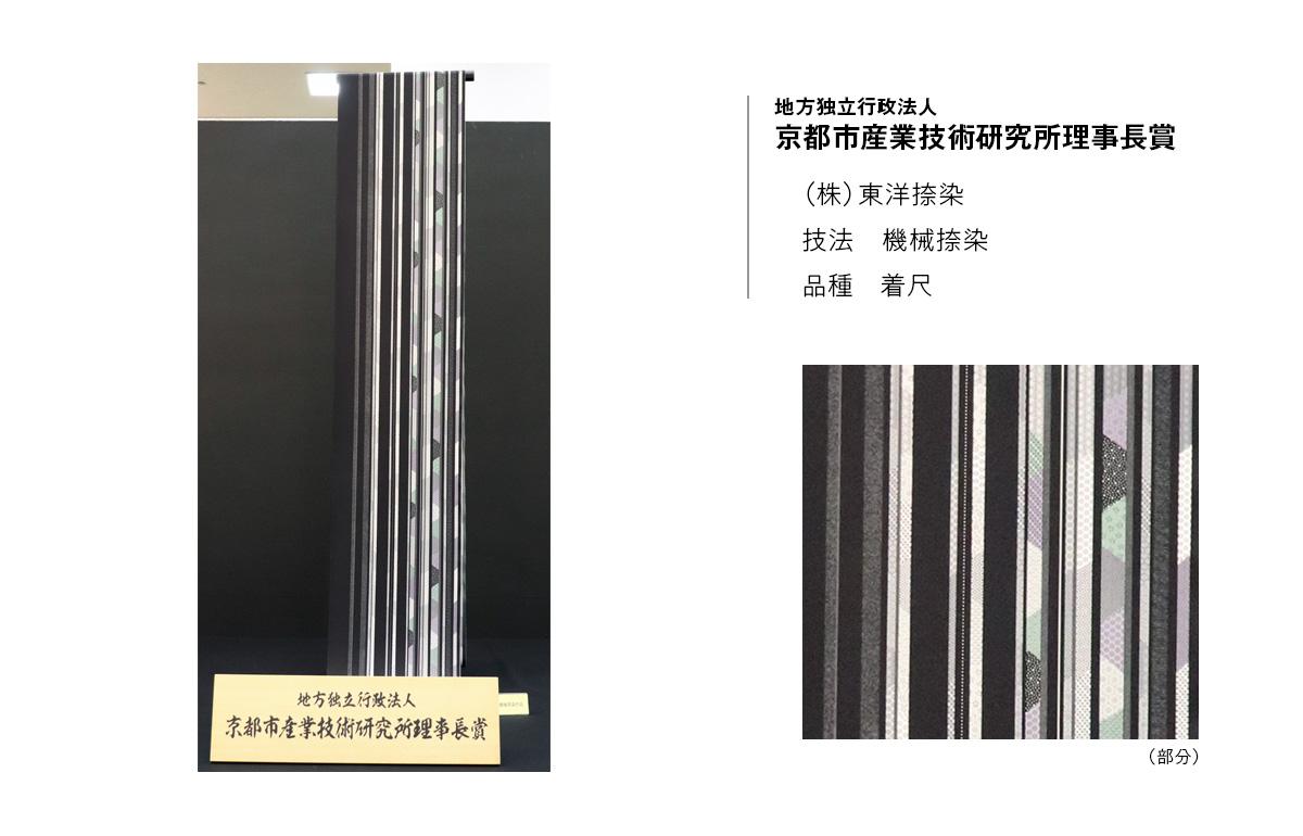 地方独立行政法人 京都市産業技術研究所理事長賞:(株)東洋捺染