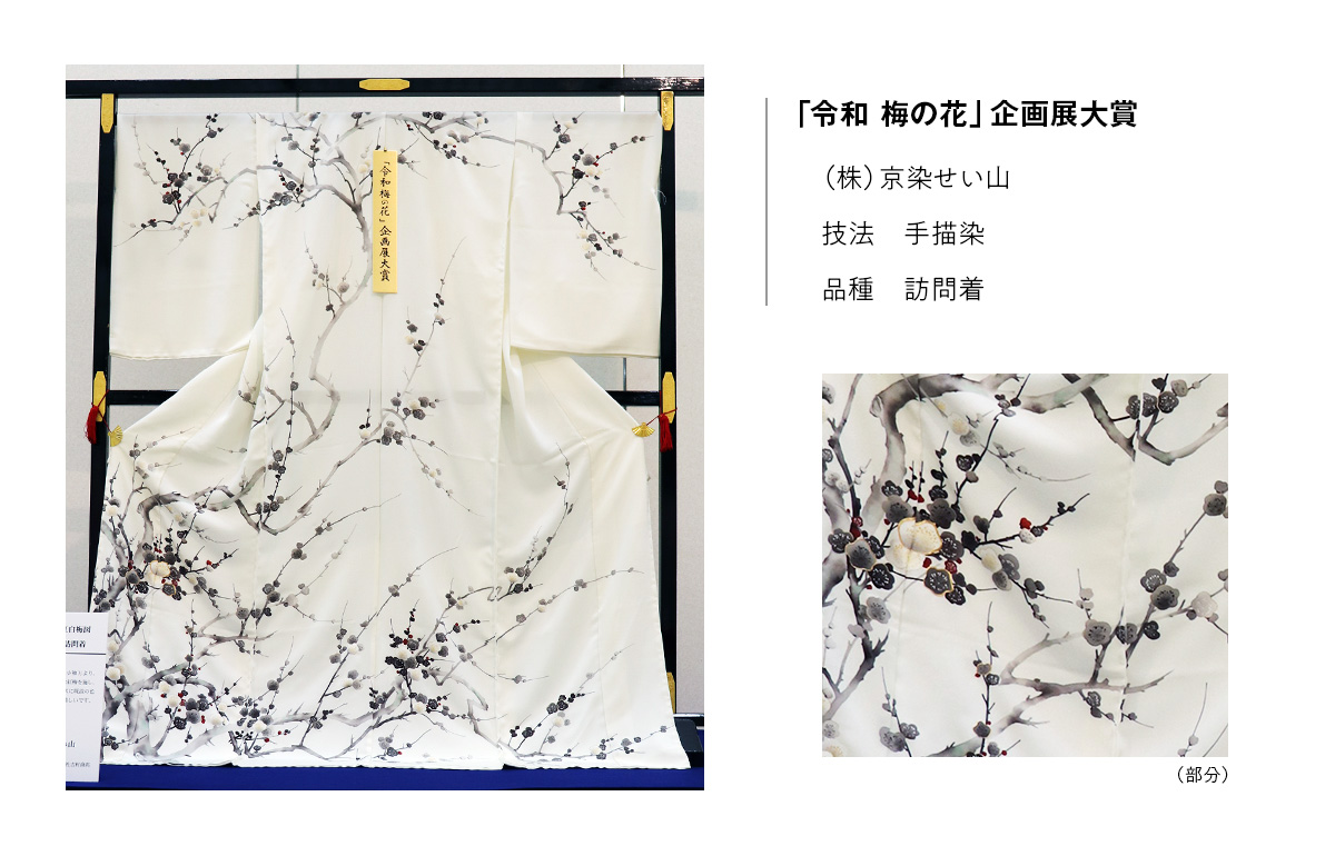 「令和 梅の花」企画展大賞